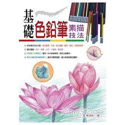 基礎色鉛筆素描技法:彩色繪畫的樂趣