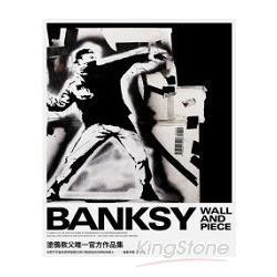Wall and Piece:塗鴉教父Banksy官方作品集(新封)