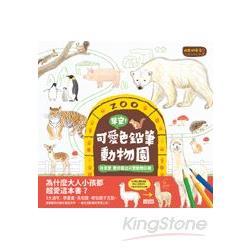 早安!可愛色鉛筆動物園:秋草愛帶你用色鉛筆認識世界動物!