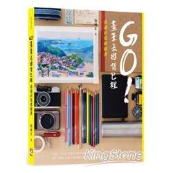 GO!畫筆丟進背包裡:旅遊回憶輕鬆畫