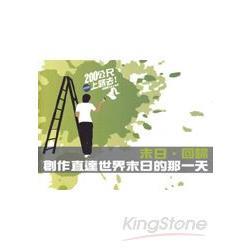 藝術長廊特刊:末日‧回歸