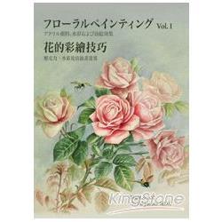 花的彩繪技巧 VOl.1