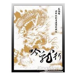 吟龍行-高伯隆十年水彩畫涯潛龍典藏