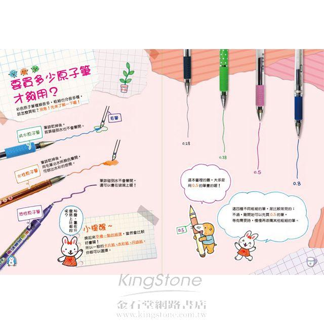 彩色原子筆創意畫1:快速學會超多技巧和變化