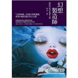幻想製造師:楊納的虛幻寫實主義【風之寄作品8】