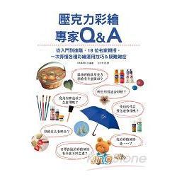 壓克力彩繪專家Q&A /