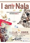 I Am Nala:百萬人氣貓與插畫家的浪漫邂逅,教你精湛的繪貓技