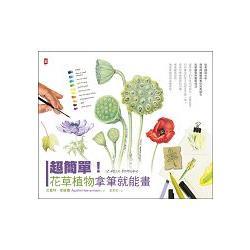 超簡單!花草植物拿筆就能畫!從素描到水彩,博物館繪圖師教你完美結合科學觀察與藝術技法