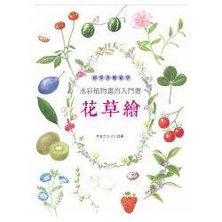 花草繪.初學者輕鬆學水彩植物畫的入門書