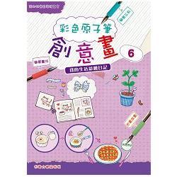 彩色原子筆創意畫6:我的生活彩繪日記