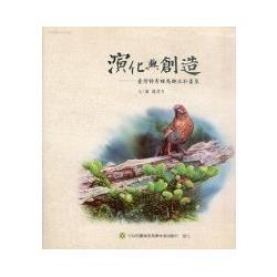 演化與創造:臺灣特有種鳥類水彩畫集