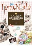 I Am Nala:百萬人氣貓與插畫家的浪漫邂逅,教你精湛的繪貓技法