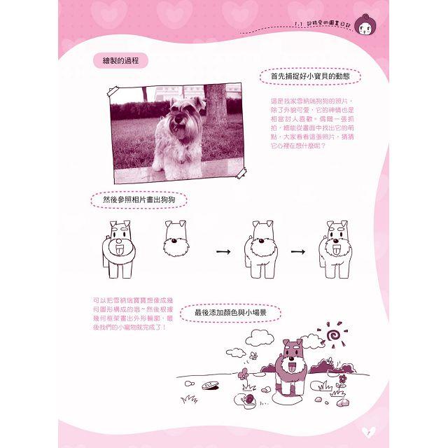 可愛鋼珠筆:療癒系寵物隨手畫