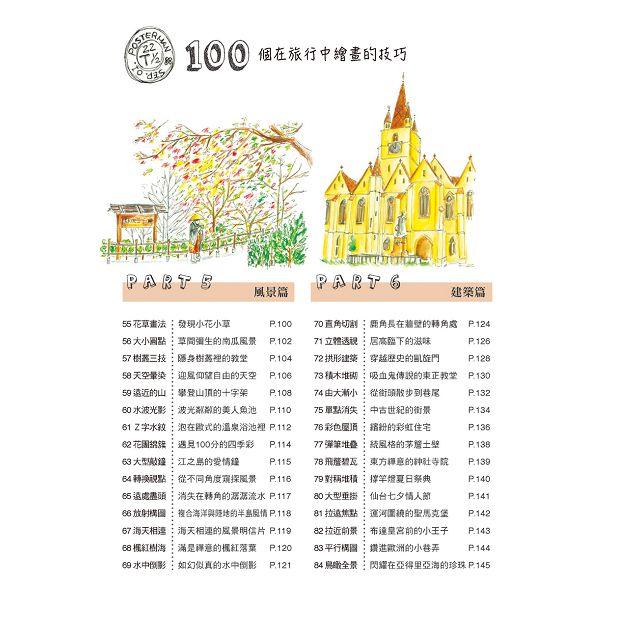 100個在旅行中繪畫的技巧