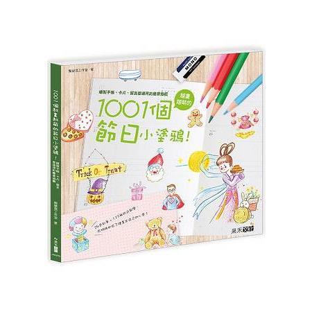 1001個越畫越萌的節日小塗鴉!繪製手帳、卡片、留言都適用的應景插圖