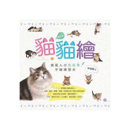 貓貓繪:喵星人?色鉛筆手繪練習本