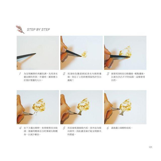 一日一畫。花草四季舒壓水彩畫【隨書加贈】隨身練習冊:只要上色、暈染,每個人都能隨筆畫出43幅療癒小卡片