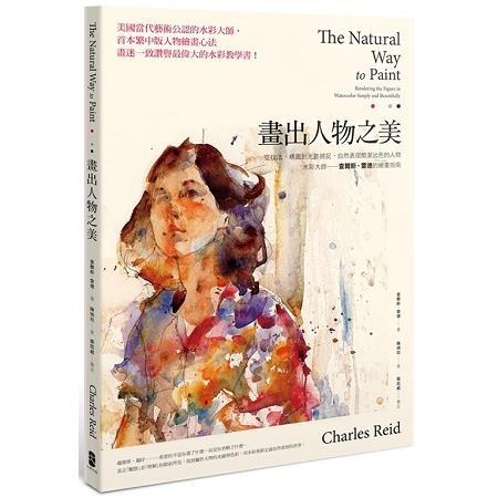畫出人物之美:從技法、構圖到光影捕捉,自然表現簡潔出色的人物,水彩大師----查爾斯.雷德的繪畫指南