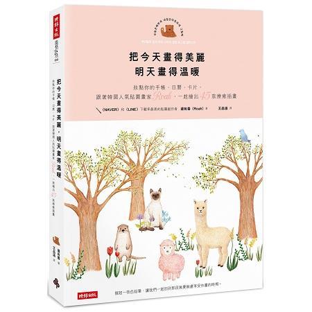 把今天畫得美麗,明天畫得溫暖:妝點你的手帳、日曆、卡片,跟著韓國人氣貼圖畫家Roah,一起繪出45款療癒插畫