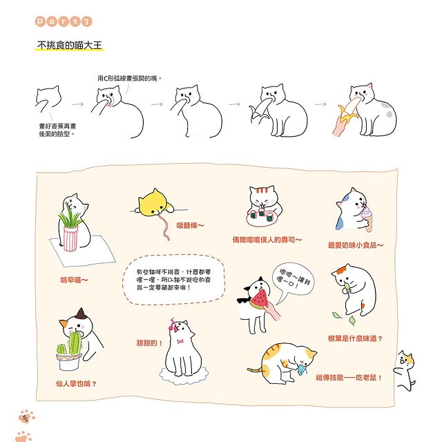 畫個喵!一筆畫出可愛貓咪繪:2000張貓星人表情X姿態的萌Q繪畫技法