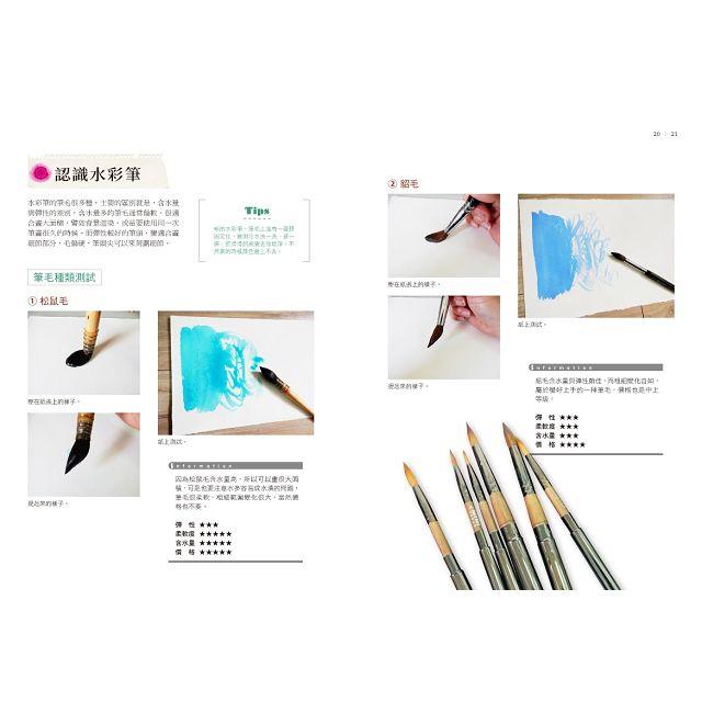 零基礎水彩畫教室:專為新手設計,掌握18個基本技法x10個進階應用,從此輕鬆駕馭水彩筆!
