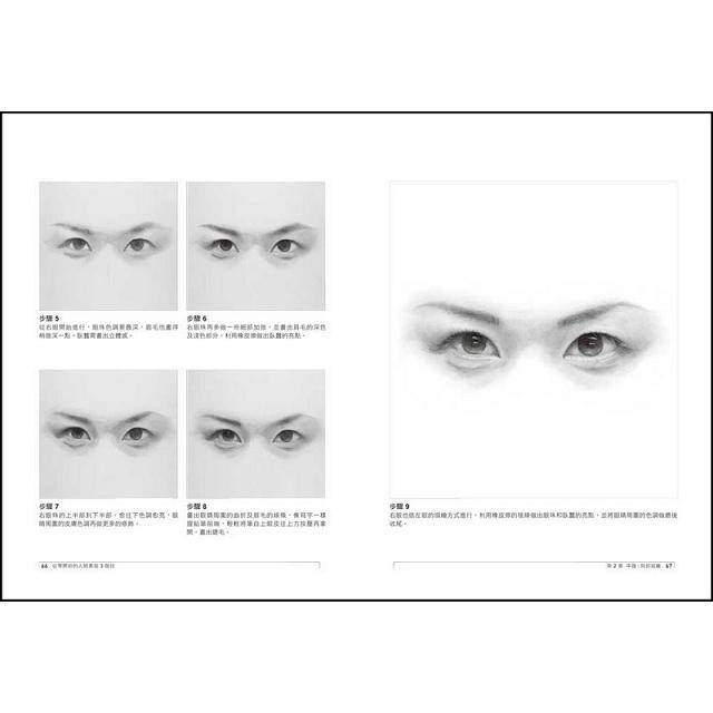 步驟拆解!從零開始學人物素描:基本技法X局部解構X完整描繪3階段,用一枝鉛筆畫出超逼真肖像畫