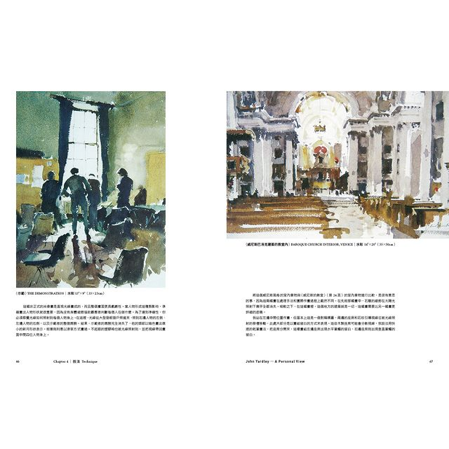 畫家之見:約翰.亞德利的水彩觀