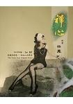 禪心 - 林鳳詩畫集:一抹初心的聲音