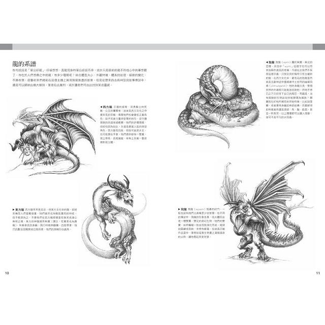 手繪龍族:用鉛筆畫龍族&奇幻生物