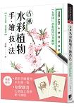 古風水彩植物手繪技法:《詩經》中的草、木、藥、榖、菜、花、果,「五步法」水彩技巧完全教學