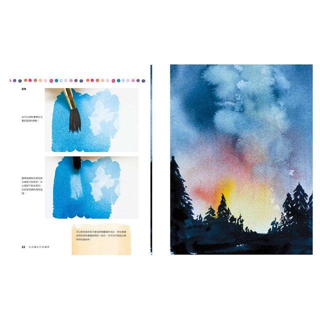 水彩畫的日常練習:從基礎畫法開始,輕鬆學會用筆、上色與暈染技巧,隨筆畫出26個主題