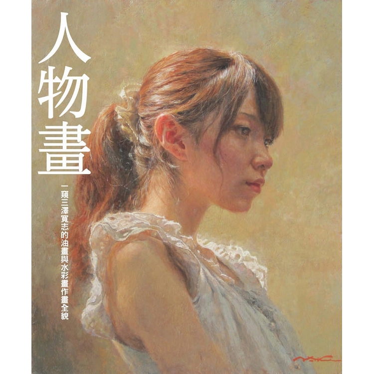 人物畫:一窺三澤寬志的油畫與水彩畫作畫全貌