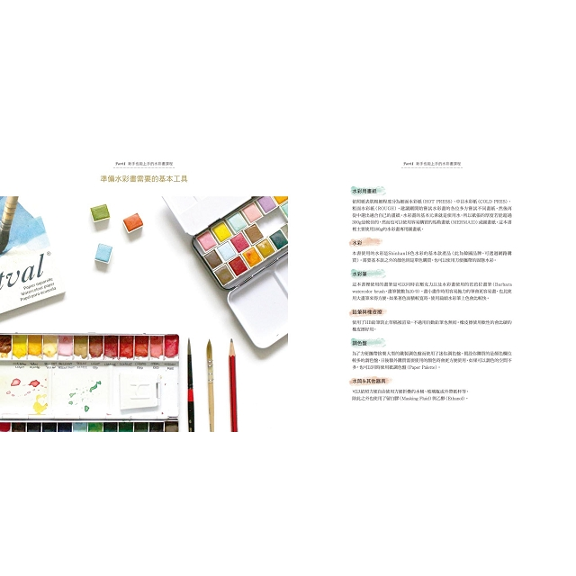 拿起筆就能畫的水彩課:幻畫美麗花卉&清新氛圍的練習本
