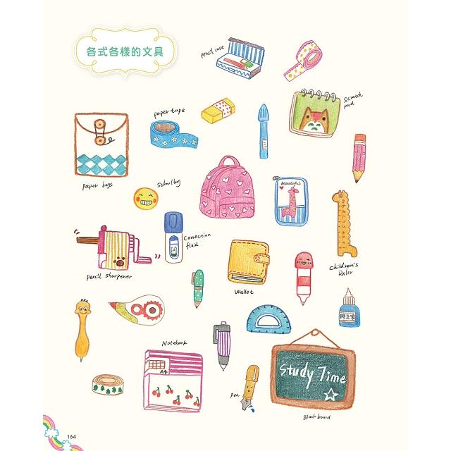 愛上簡筆畫 :一畫就可愛的色鉛筆小練習5000例生活篇暢銷回饋版