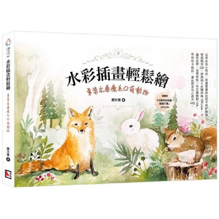 水彩插畫輕鬆繪:暈染出療癒系Q萌動物
