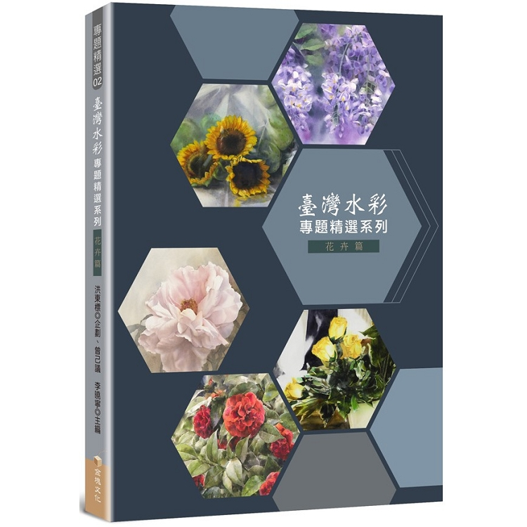 臺灣水彩專題精選:花卉篇