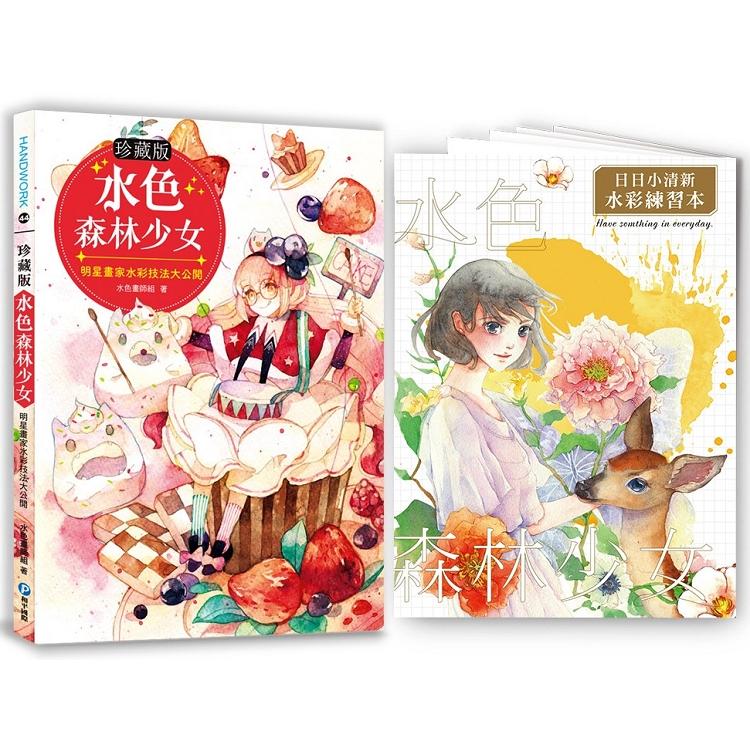 水色森林少女(隨書贈水彩練習本)【珍藏版】