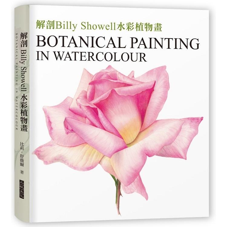解剖Billy Showell水彩植物畫:世界級藝術家的傳奇畫作及其技法【精裝典藏版】