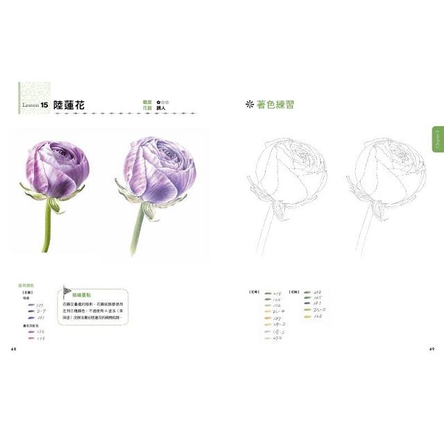 色鉛筆花卉著色學習書