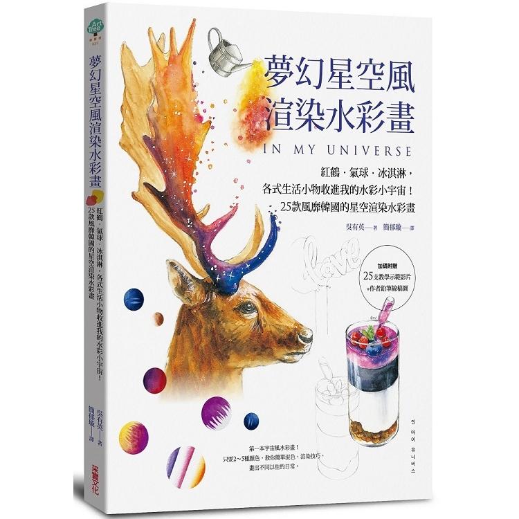 夢幻星空風渲染水彩畫:紅鶴、氣球、冰淇淋,各式生活小物收進我的水彩小宇宙!25款風靡韓國的星空渲染水彩畫