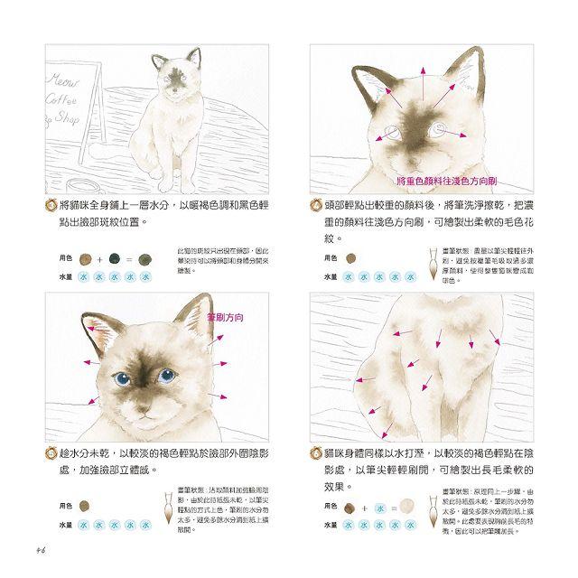 萌貓咪水彩輕手繪:跟著畫就上手的超Q毛茸茸喵星人
