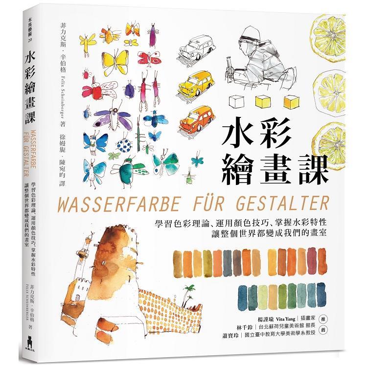 水彩繪畫課:學習色彩理論、運用顏色技巧、掌握水彩特性,讓整個世界都變成我們的畫室(二版)