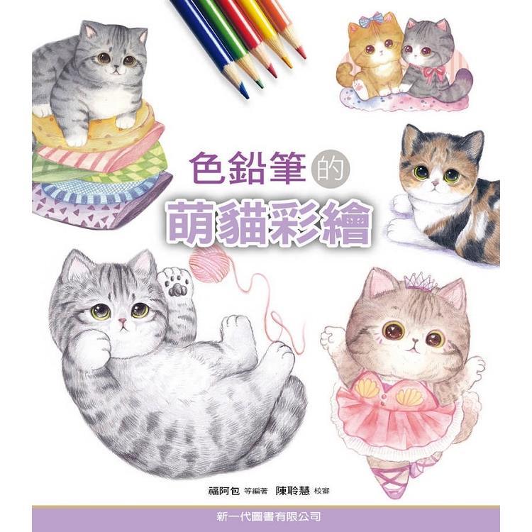 色鉛筆的萌貓彩繪