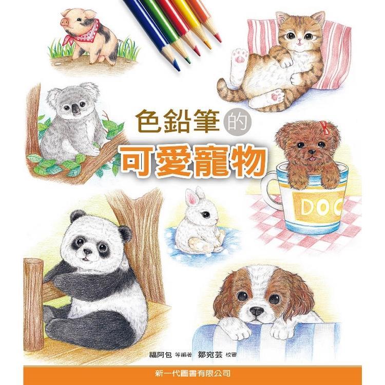 色鉛筆的可愛寵物