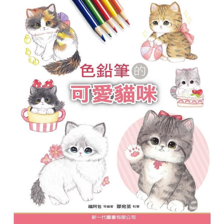 色鉛筆的可愛貓咪