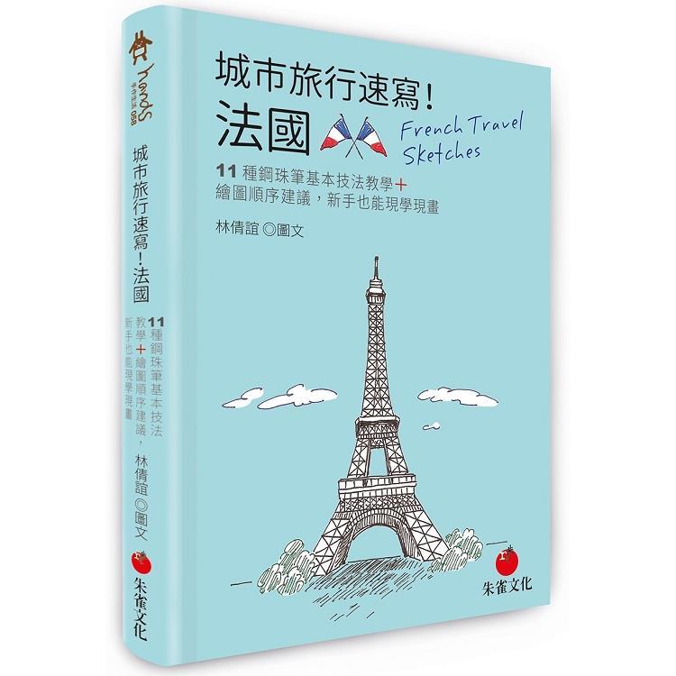 城市旅行速寫!法國:11種鋼珠筆基本技法教學+繪圖順序建議,新手也能現學現畫