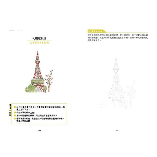 城市旅行速寫!日本:用代針筆+淡彩手繪插圖,記錄旅途中的點滴回憶