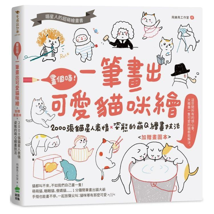 畫個喵!一筆畫出可愛貓咪繪(加贈畫圖本):2000張貓星人表情X姿態的萌Q繪畫技法
