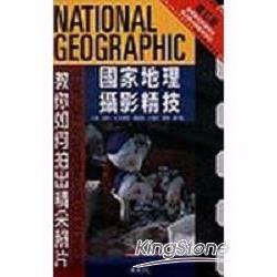 國家地理攝影精技(增訂版)