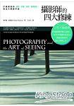 攝影師的四大修練:打破規則的觀察、想像、表現、視覺設計,拍出大師級作品